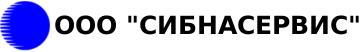 "ООО ""СИБНАСЕРВИС"""